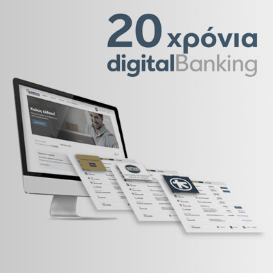 Account Aggregation: Η νέα εποχή του Open Banking!