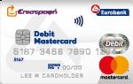 Με τη χρεωστική κάρτα Debit Mastercard κάνετε αγορές 83fb1eed871